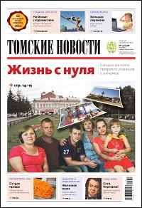Томские новости 748-34