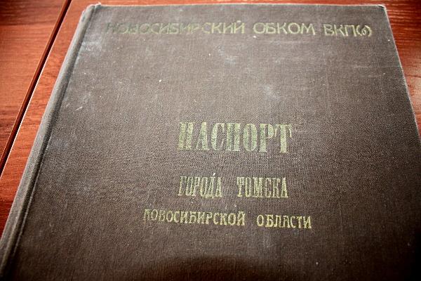 паспорт Томска, 1940