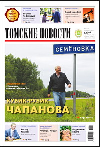 Томские новости 749-35