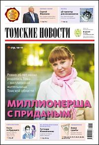 Томские новости 750-36