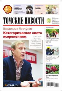 Томские новости 751-37