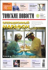 Томские новости 752-38