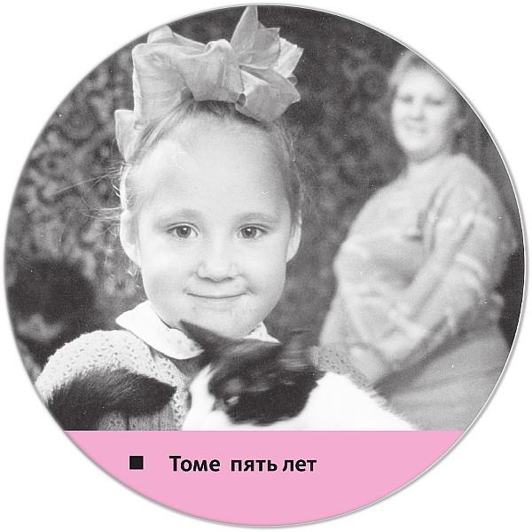 Тома_05