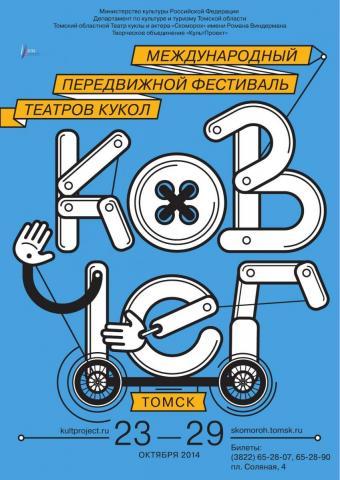 Kovcheg_A2_1