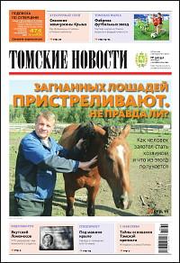 Томские новости 753-39