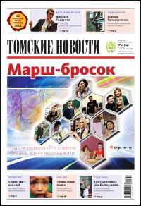 Томские новости 754-40