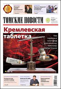 Томские новости 755-41