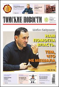 Томские новости 756-42