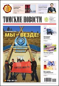 Томские новости 757-43