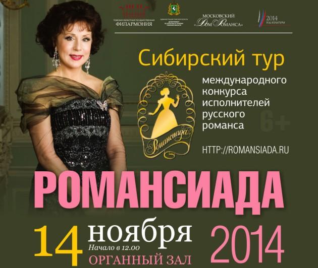 14-15.11 romanciada14_a4