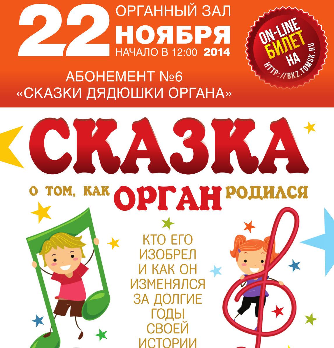 22.11 organ_skazki_a3