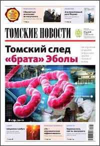 Томские новости 758-44