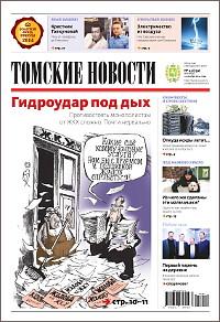 Томские новости 759-45