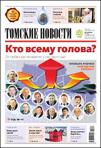 Томские новости 760-46