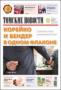 Томские новости 761-47