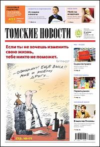 Томские новости 762-48