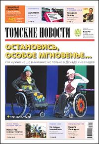 Томские новости 763-49