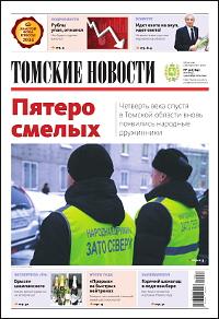 Томские новости 764-50
