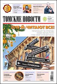Томские новости 765-51
