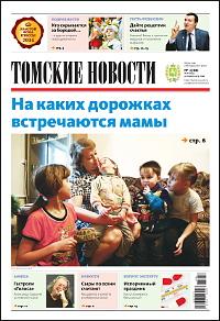 Томские новости 766-1