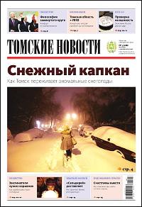 Томские новости 768-3