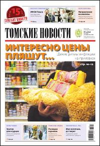 Томские новости 769-4