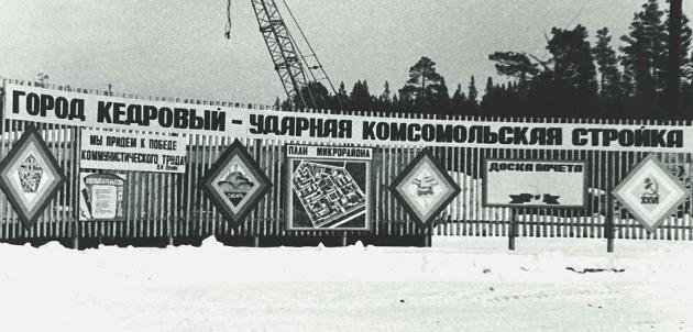 Комсомольская стройка