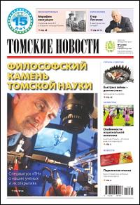 Томские новости 770-5