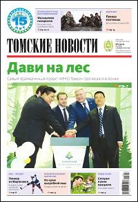 Томские новости 771-6
