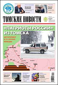 Томские новости 772-7
