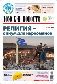Томские новости 773-8