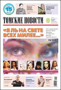 Томские новости 774-9
