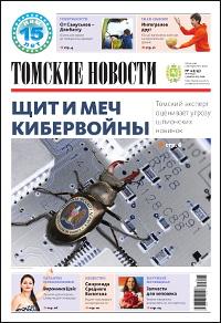 Томские новости 775-10