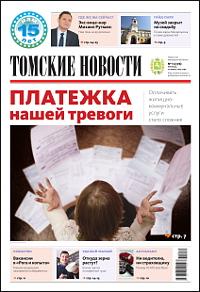 Томские новости 776-11