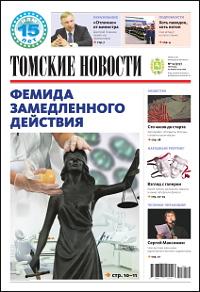 Томские новости 777-12