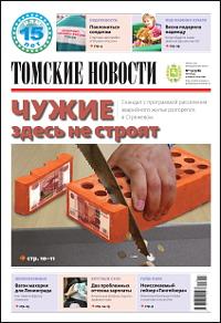 Томские новости 778-13