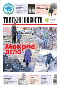 Томские новости 779-14