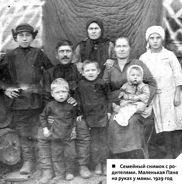 Семейный снимок с родителями. Маленькая Пана на руках у мамы. 1929 год