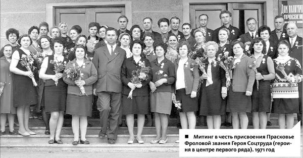 Митинг в честь присвоения Прасковье Фроловой звания Героя Соцтруда (героиня в центре первого ряда). 1971 год