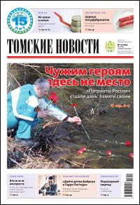 Томские новости 780-15