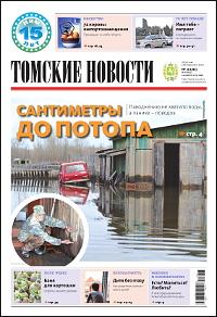Томские новости 781-16