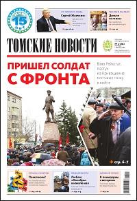 Томские новости 782-17