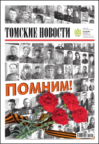Томские новости 783-18