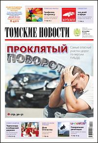 Томские новости 784-19