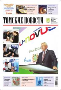 Томские новости 785-20