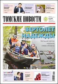 Томские новости 786-21
