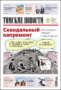 Томские новости 787-22