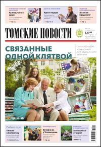 Томские новости 788-23