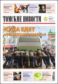Томские новости 790-25