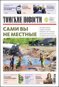 Томские новости 791-26